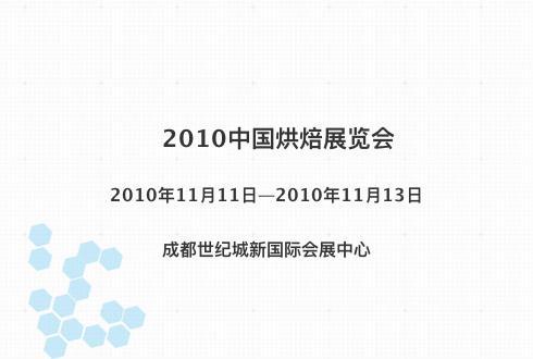 2010中国烘焙展览会
