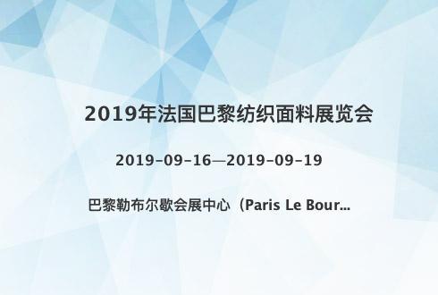 2019年法国巴黎纺织面料展览会