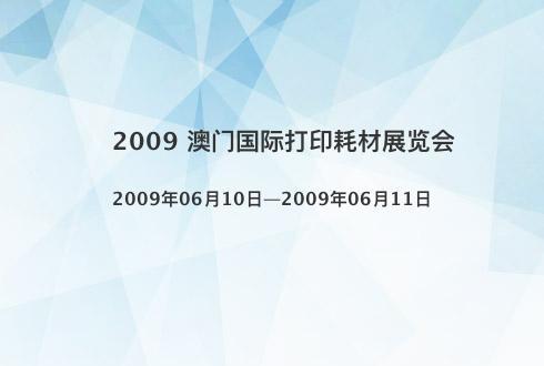 2009 澳门国际打印耗材展览会