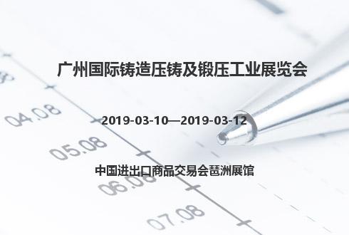 2019年广州国际铸造压铸及锻压工业展览会