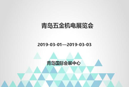 2019年青岛五金机电展览会
