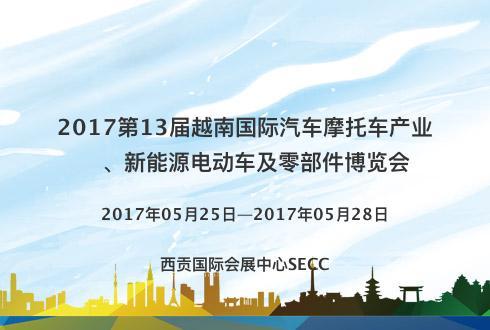 2017第13届越南国际汽车摩托车产业、新能源电动车及零部件博览会