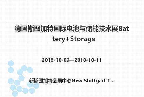 德國斯圖加特國際電池與儲能技術展Battery+Storage