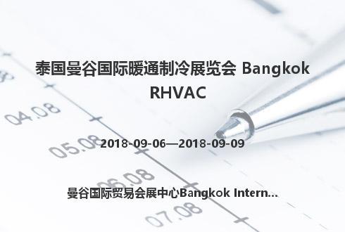 泰国曼谷国际暖通制冷展览会 BangkokRHVAC