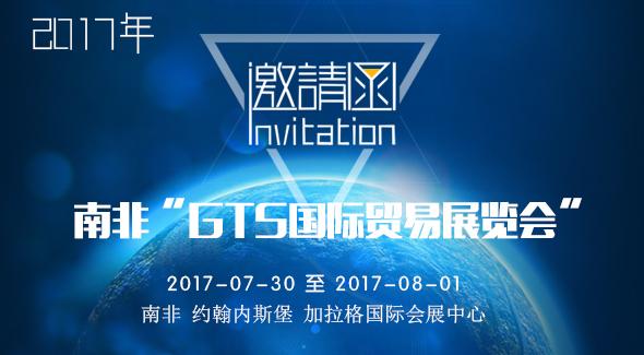 """(综合其它)2017年南非""""GTS国际贸易对接洽谈及展览会"""""""