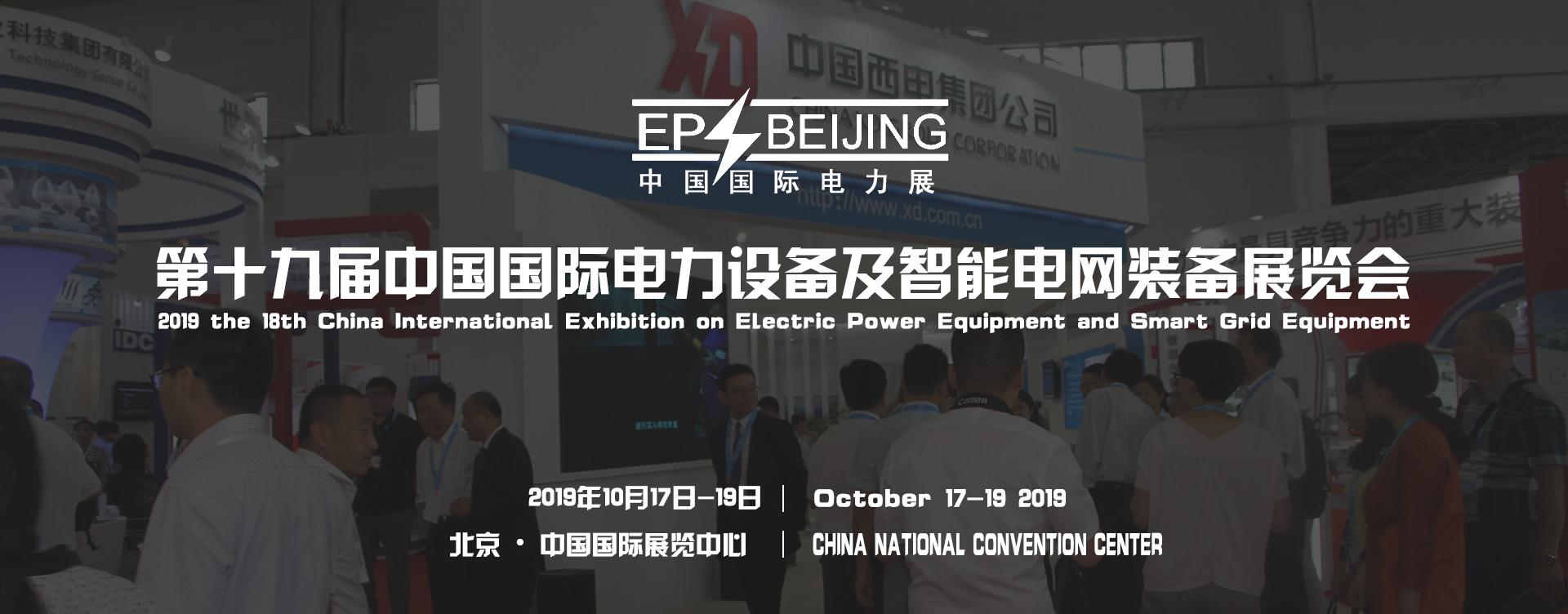 2019第十九届中国国际智能电网装备及电力设备展览会