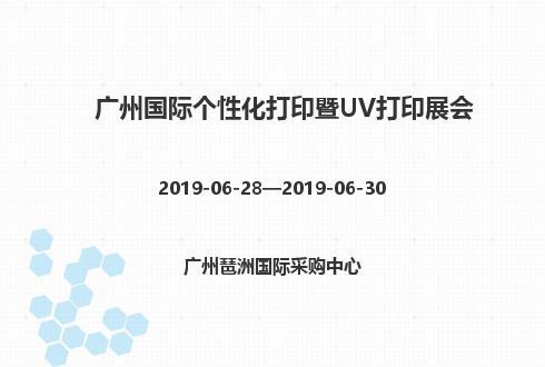 2019年广州国际个性化打印暨UV打印展会