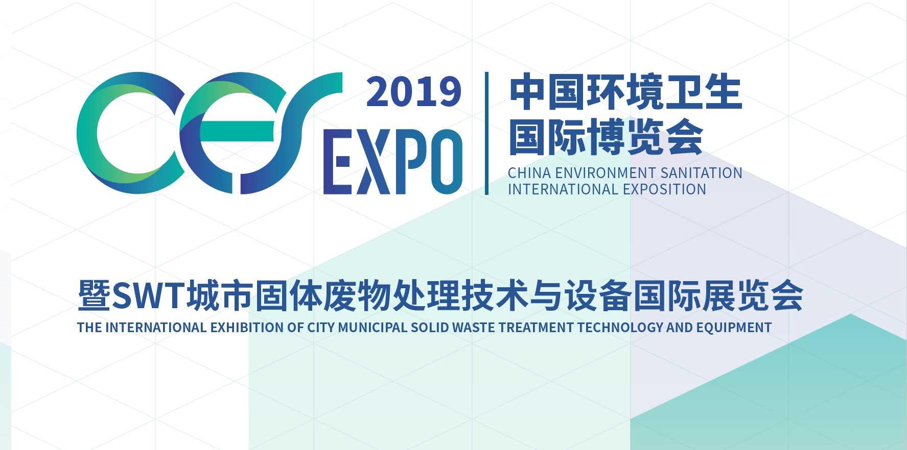 2019年中國環境衛生國際博覽會暨SWT城市固體廢物處理技術與設備國際展覽會