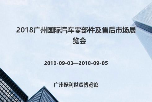 2018广州国际汽车零部件及售后市场展览会