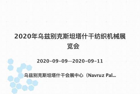 2020年乌兹别克斯坦塔什干纺织机械展览会