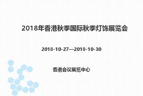 2018年香港秋季国际秋季灯饰展览会