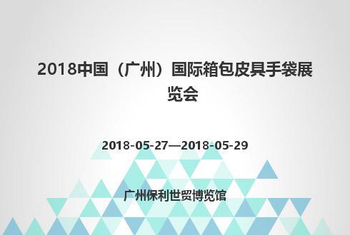 2018中国(广州)国际箱包皮具手袋展览会