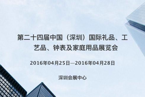 第二十四届中国(深圳)国际礼品、工艺品、钟表及家庭用品展览会