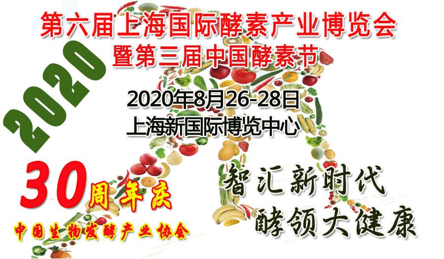 2020第六屆上海酵素展(上海酵博會)暨中國酵素節盛大來襲
