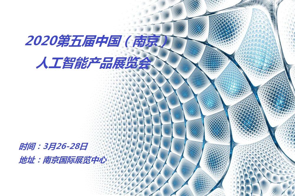 2020第5届南京人工智能产品展览会