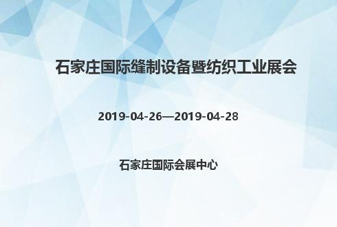 2019年石家庄国际缝制设备暨纺织工业展会