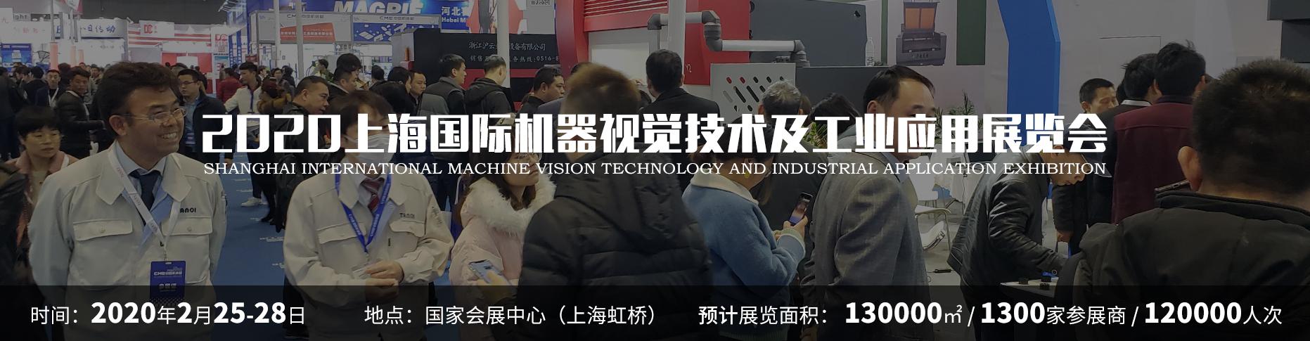 2020年春季上海機器視覺技術展覽會