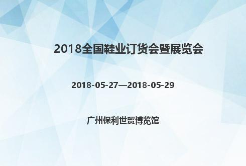 2018全国鞋业订货会暨展览会
