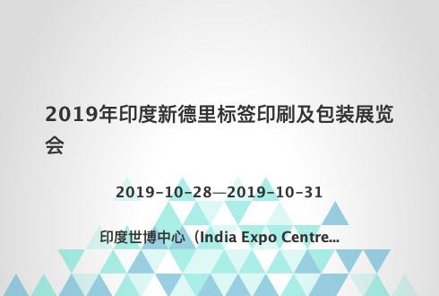 2019年印度新德里标签印刷及包装展览会