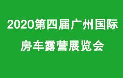 2020第四屆廣州國際房車露營展覽會