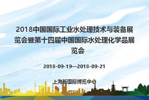 2018中国国际工业水处理技术与装备展览会暨第十四届中国国际水处理化学品展览会