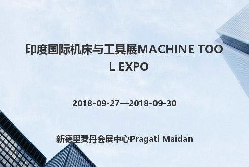 印度国际机床与工具展MACHINE TOOL EXPO