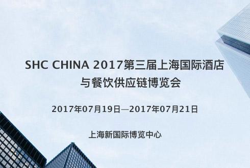 SHC CHINA 2017第三届上海国际酒店与餐饮供应链博览会
