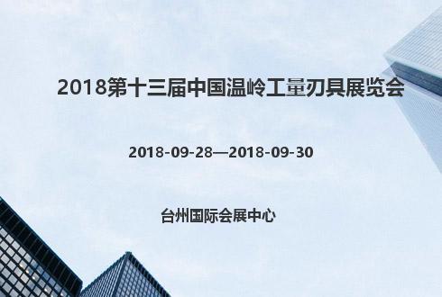 2018第十三届中国温岭工量刃具展览会