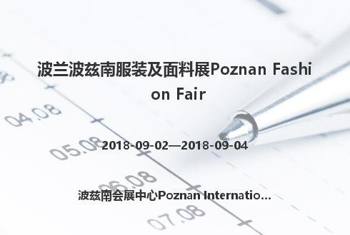波蘭波茲南服裝及面料展Poznan Fashion Fair
