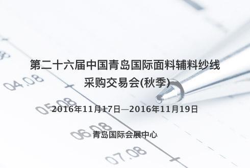 第二十六届中国青岛国际面料辅料纱线采购交易会(秋季)