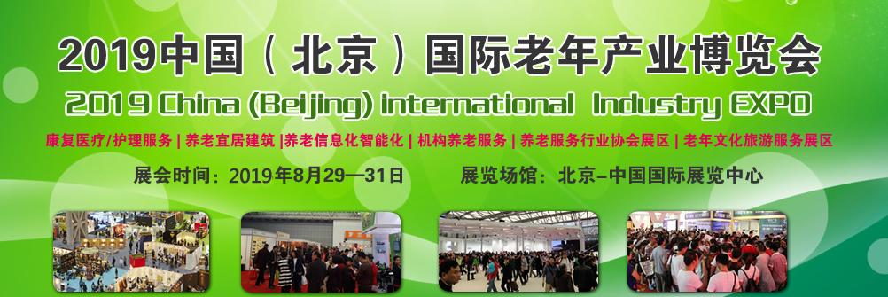 2019第七届中国(北京)国际智慧养老产业展览会