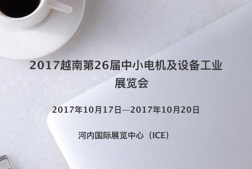 2017越南第26届中小电机及设备工业展览会