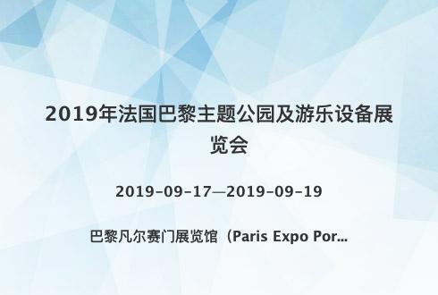 2019年法国巴黎主题公园及游乐设备展览会