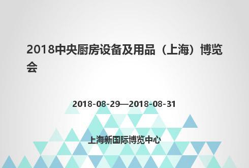2018中央厨房设备及用品(上海)博览会