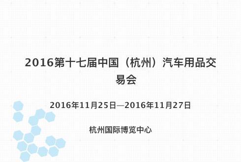 2016第十七届中国(杭州)汽车用品交易会