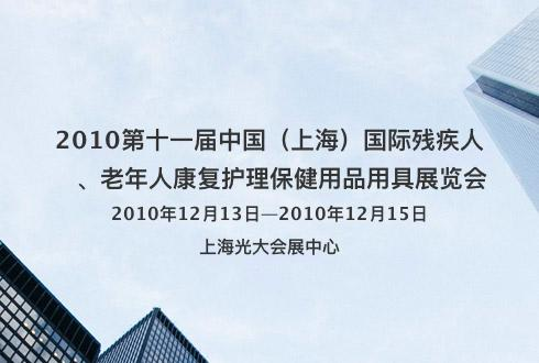 2010第十一届中国(上海)国际残疾人、老年人康复护理保健用品用具展览会