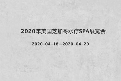 2020年美国芝加哥水疗SPA展览会