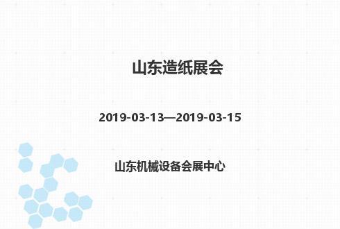 2019年山东造纸展会