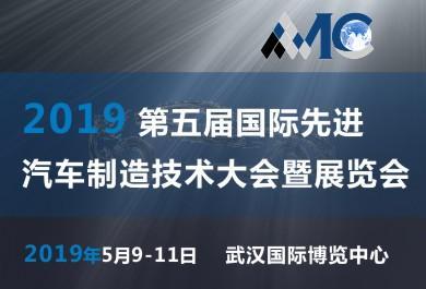 第五届国际先进汽车制造技术大会暨展览会(AMC2019)