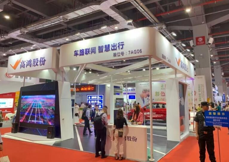 2020中國國際商用車車聯網產業博覽會暨道路運輸信息化展