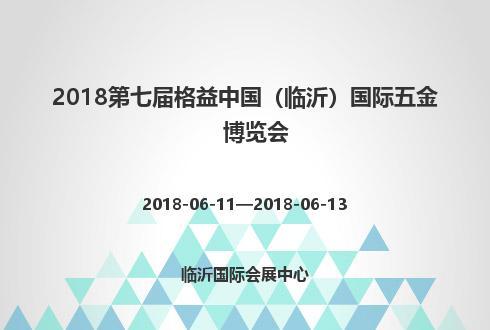 2018第七届格益中国(临沂)国际五金博览会
