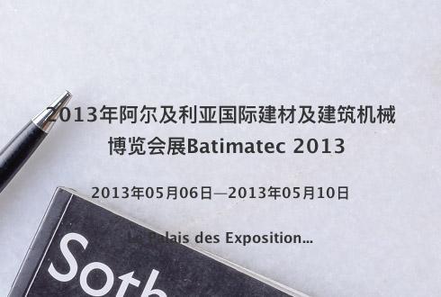 2013年阿尔及利亚国际建材及建筑机械博览会展Batimatec 2013