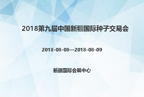 2018第九届中国新疆国际种子交易会