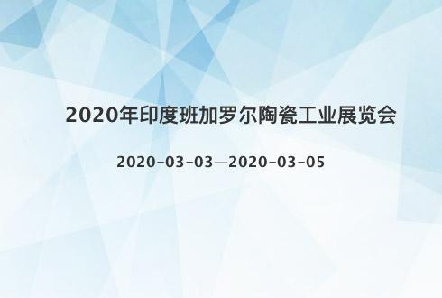 2020年印度班加罗尔陶瓷工业展览会
