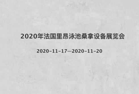 2020年法国里昂泳池桑拿设备展览会