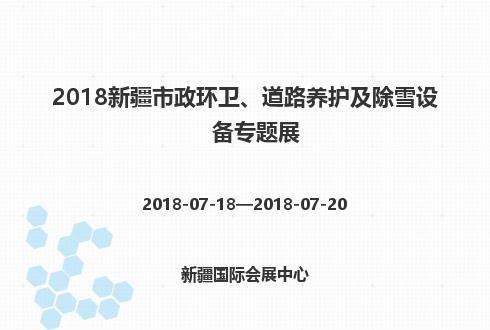 2018新疆市政环卫、道路养护及除雪设备专题展