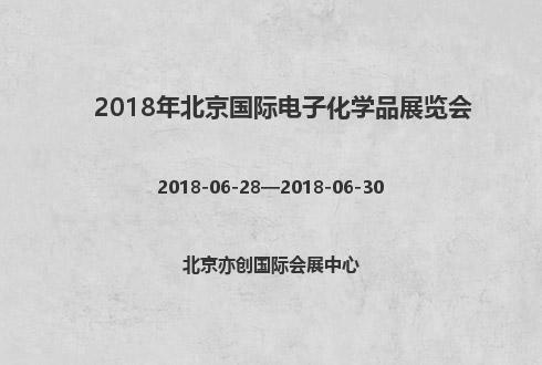 2018年北京国际电子化学品展览会