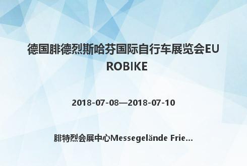 德國腓德烈斯哈芬國際自行車展覽會EUROBIKE