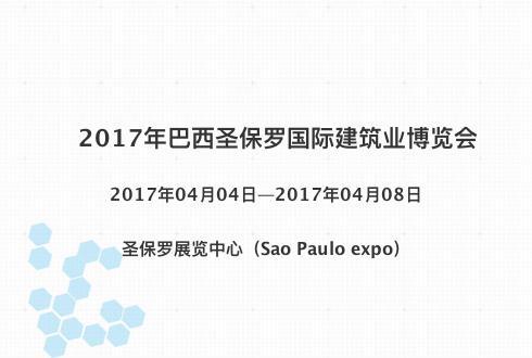 2017年巴西圣保罗国际建筑业博览会