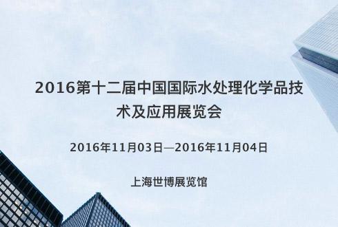 2016第十二届中国国际水处理化学品技术及应用展览会
